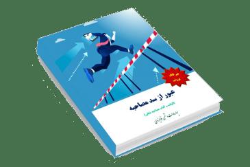 book 2 e1549723563301 - کتاب آنلاین عبور از سد مصاحبه