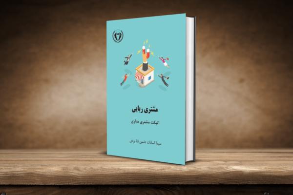 2 600x400 - کتاب «مشتری ربایی»-نسخه چاپی