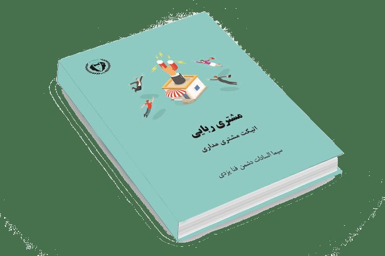 book mockup5 - خانه