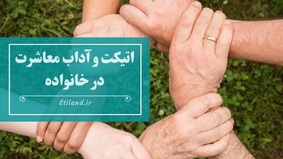 اتیکت و آداب معاشرت در خانواده