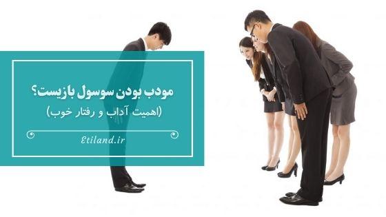 اهمیت آداب و رفتار خوب