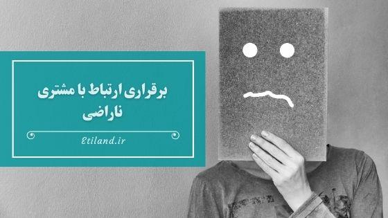 برقراری ارتباط با مشتری ناراضی