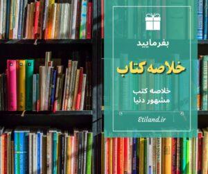 خلاصه کتاب