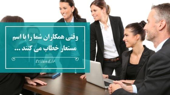 وقتی همکاران شما را با اسم مستعار خطاب می کنند چه کار باید انجام دهید؟