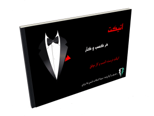 کتاب اتیکت در کسب و کار