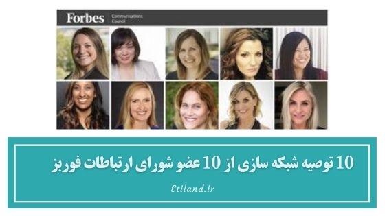 ۱۰ توصیه شبکه سازی از ۱۰ عضو شورای ارتباطات فوربز