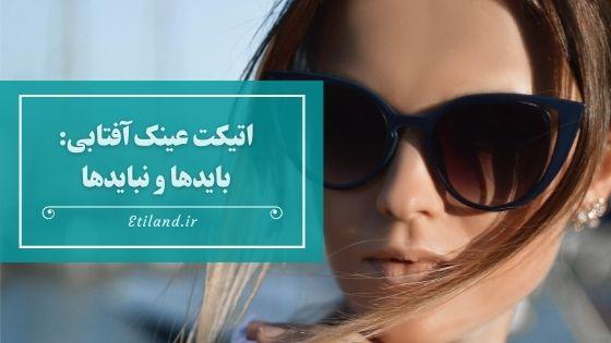 اتیکت عینک آفتابی